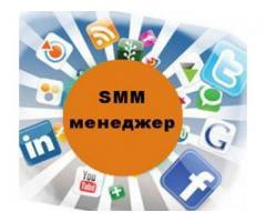 SMM - менеджер