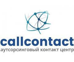 Оператор call-центра (Телемаркетинг)
